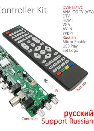 Универсальный ТВ скалер MDS3663GU-Z1, с приемом T2, USB, HDMI, VG