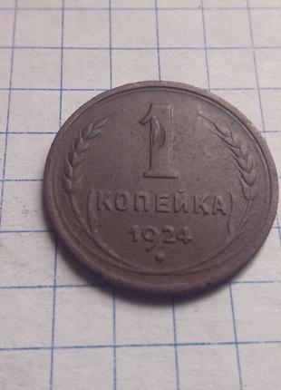 СССР 1 копейка, 1924 Рубчатый гурт