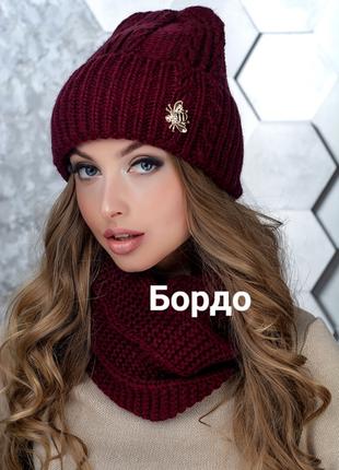 Вязаная шапка и снуд, набор шапка и шарф