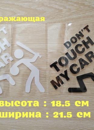 Наклейка на авто переводится Не трогай мою машину Черная, Белая С