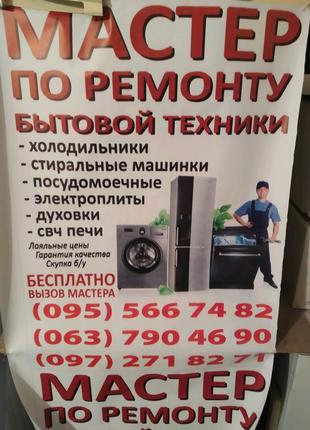 Частный мастер по ремонту стиральных машин и холодильников.