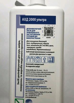 АХД 2000 Ультра