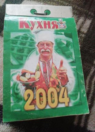 Календарь отрывной с рецептами