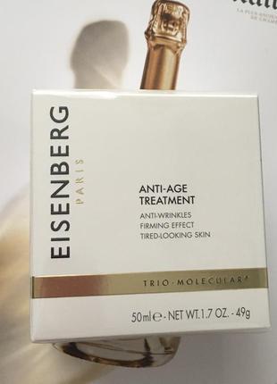 Eisenberg anti-age treatment крем антивозрастной для лица и шеи!