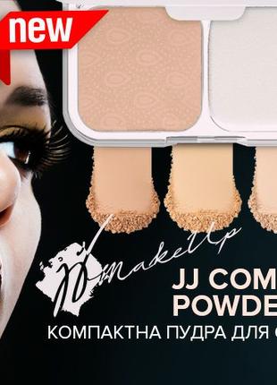 Компактна пудра для обличчя JJ Сompact Powder