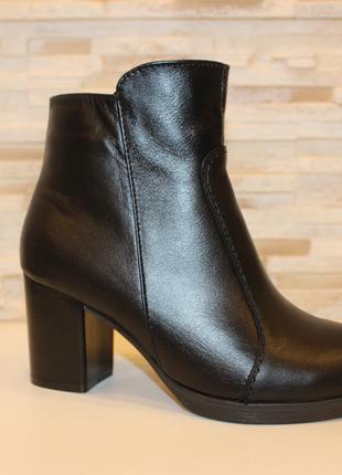 Ботильоны женские черные на удобном каблуке натуральная кожа