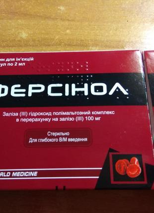 Ферсинол: препарат железа, раствор для инъекций