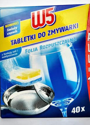 Таблетки для посудомойки W5 840g Германия 40 циклов Германия Не с