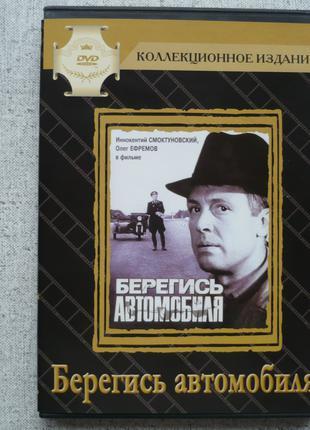 DVD Берегись автомобиля (1966) И.Смоктуновский