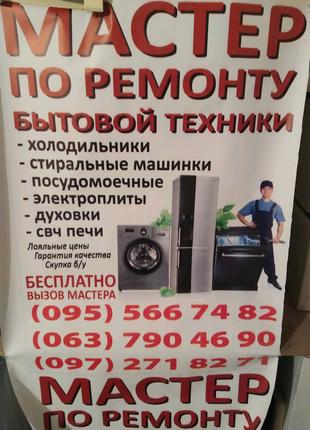 Частный ремонт стиральных машин, холодильников, свч,плит,духовок