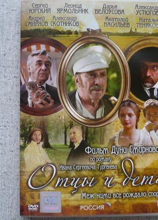 DVD Отцы и дети (2008) С.Юрский