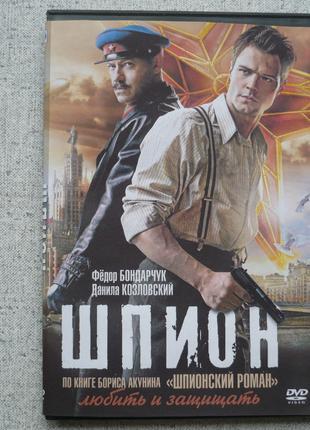 DVD Шпион (2012) Ф.Бондарчук