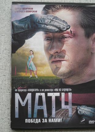 DVD Матч (2012) С.Безруков