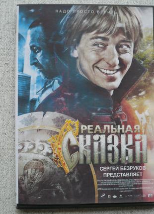 DVD Реальная сказка (2011) С.Безруков