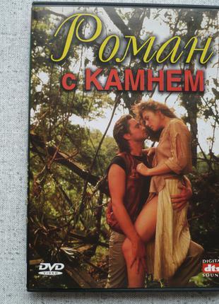 DVD Роман с камнем (1984) М.Дуглас