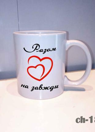 Чашка с надписью и сердцами