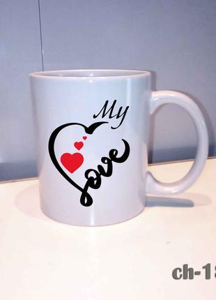 Чашка с надписью моя любовь