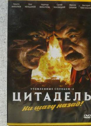 DVD Утомленные солнцем-2: Цитадель (2011) Н.Михалков