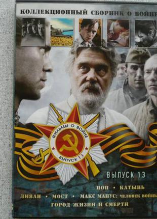 DVD Сборник: Фильмы о войне