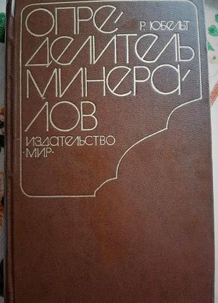 Определитель минералов Автор: Юбельт Р.