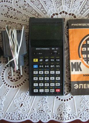 Калькулятор программируемый Электроника МК-61