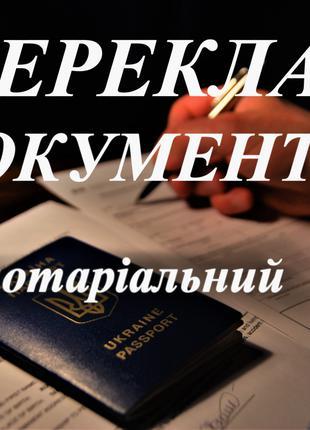 Переклад документів (терміновий, сертифікований та нотаріальний)