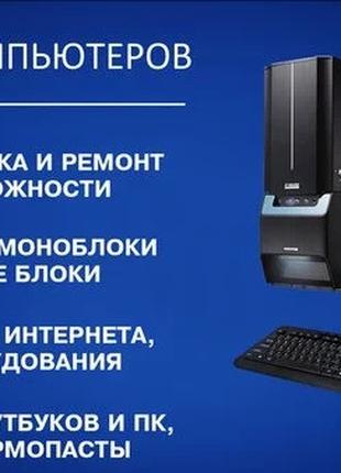 ТРОЕЩИНА,Компьютерный мастер,Установка Windows, ремонт ПК