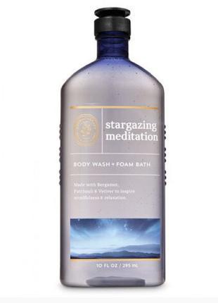 Гель для душа пена для ванн stargazing meditation Bath Body Works
