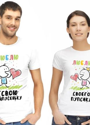Парные футболки на день св валентина, на день рождение,подарок...