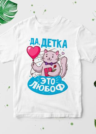 Футболка котик на день св валентина, подарок на день рождение