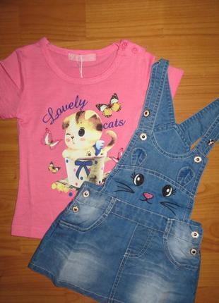 Комплект для девочек 1 год(80-86см) футболка + сарафан