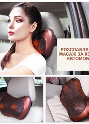 Массажная подушка Car and Home Massage Pillow