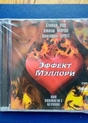 Video CD Эффект Мэллори новый