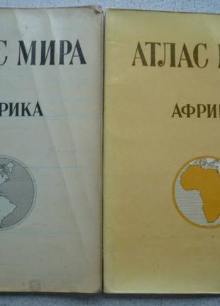 Атлас мира: Америка / Африка (1977)