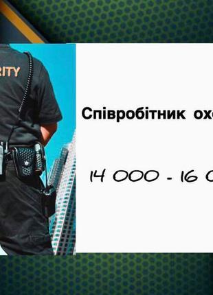 Співробітник охорони