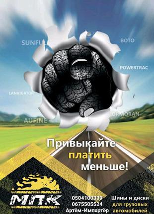 Продам Грузовые шины Зерновоз
