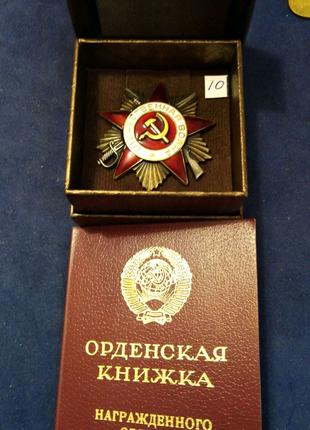 Орден Отечественной войны 1 ст с документом. Оригинал-10.Люкс