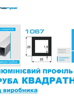 Алюмінієва ТРУБА 25*25 КВАДРАТНА 1067 / квадратная 25х25