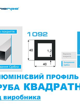 Алюмінієва ТРУБА 40*40 КВАДРАТНА 1092 / квадратная 40х40