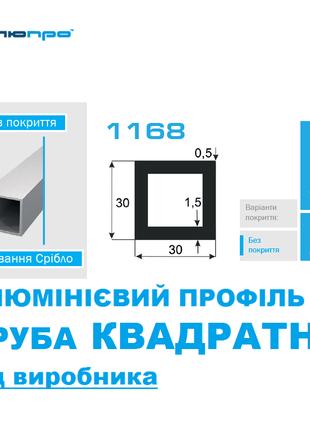 Алюмінієва ТРУБА 30*30 КВАДРАТНА 1168 / квадратная 30х30