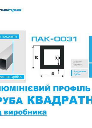 Алюмінієва ТРУБА 10*10 КВАДРАТНА ПАК-0031 / квадратная 10х10