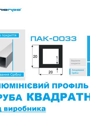 Алюмінієва ТРУБА 20*20 КВАДРАТНА ПАК-0033 / квадратная 20х20