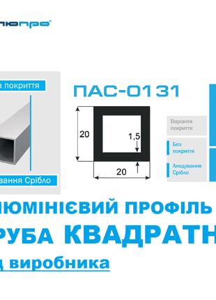 Алюмінієва ТРУБА 20*20 КВАДРАТНА ПАС-0131 / квадратная 20х20