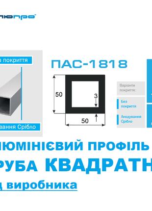 Алюмінієва ТРУБА 50*50 КВАДРАТНА ПАС-1818 / квадратная 50х50
