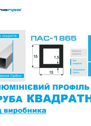 Алюмінієва ТРУБА 15*15 КВАДРАТНА ПАС-1865 / квадратная 15х15