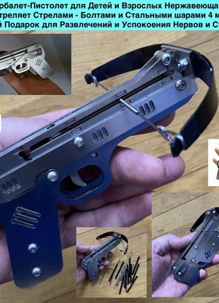 Мини Арбалет-Пистолет для Детей и Взрослых Нержавеющая Сталь