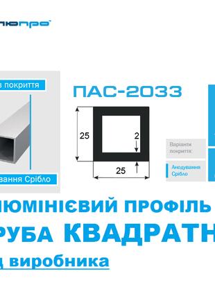 Алюмінієва ТРУБА 25*25 КВАДРАТНА ПАС-2033 / квадратная 25х25