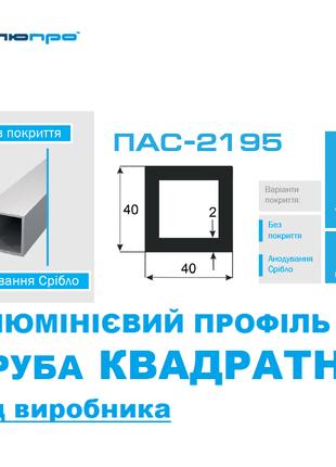 Алюмінієва ТРУБА 40*40 КВАДРАТНА ПАС-2195 / квадратная 40х40