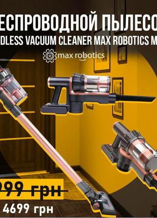 ХИТ ПРОДАЖ! Беспроводной пылесос Cordless Vacuum Cleaner Max Robo