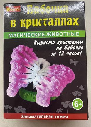 Набор для опытов бабочка в кристаллах